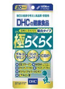DHC 極らくらく 20日分 120粒.JPG